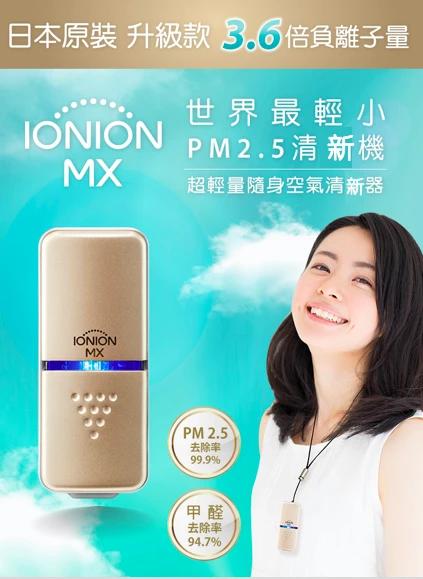 IONION MX _ 超輕量隨身空氣清淨機